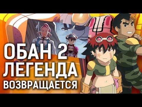 Легенда АНИМЕ Jetix возвращается   Обан: Звёздные гонки (2 сезон) - Обзор