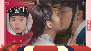 (두근) 공승연(Gong Seung-yeon)x김민재(Real.be), 딸꾹질엔 ′뽀뽀′가 최고♡ #큐피드_박지훈(PARK JI HOON)  꽃파당(Flowercrew) 8회