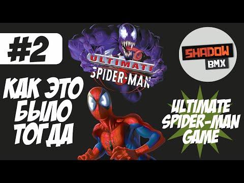 Ultimate Spider-Man | Как это было тогда #2