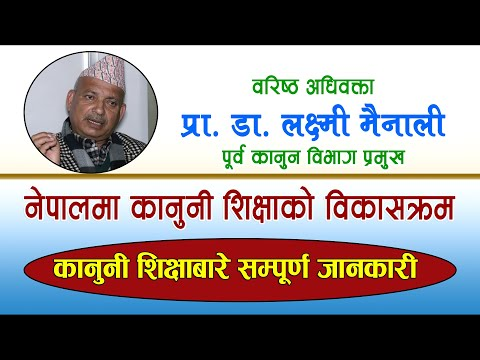 Development of Legal Education in Nepal |कानुनी शिक्षाको विकासक्रम| Sr. Adv. Prof. Dr. Laxmi Mainali