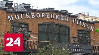 Драка со стрельбой у Москворецкого рынка могла быть продолжением войны за укроп - Россия 24
