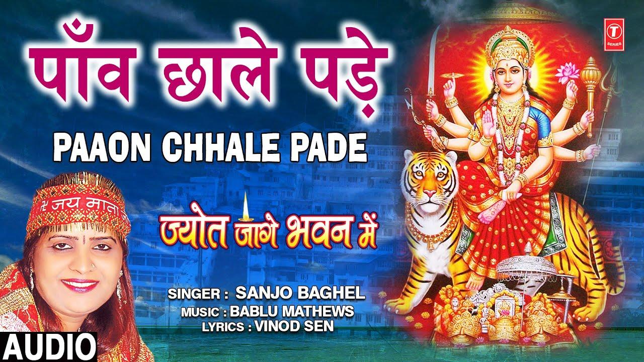 Paaon Chhale Pade I SANJO BAGHEL I Devi Bhajan I Jyot Jaage Bhawan Mein I Full Audio Song