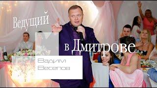 Дмитров, Ведущий поющий на корпоратив, юбилей, тамада на свадьбу, баянист в Дмитрове.