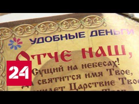 """""""Удобные деньги"""": микрозаймы в Челябинске навязывали под прикрытием Иисуса Христа"""