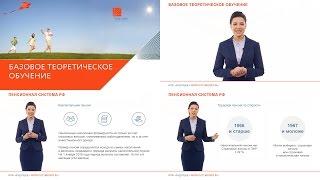 Видео презентации для обучения сотрудников компании