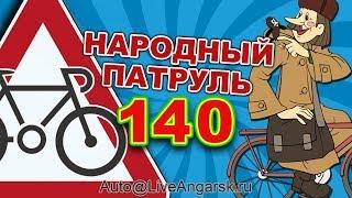 Народный Патруль 140 КАЧУ КУДА ХОЧУ ВЕЛОСИПЕДИСТЫ 2018