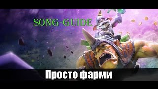Алхимик - Фарми дружище [Song-guide]