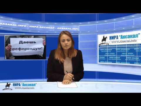 Референдум о статусе Крыма может обойтись в 2 млн долларов