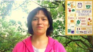 Смотреть видео 52 шага к здоровому образу жизни