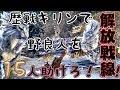 【モンハンワールド】 歴戦キリン野良マルチ解放戦線 #23 【MHW】