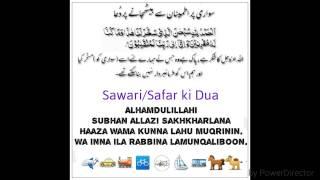 Sawari ki Dua /Safar ki Dua