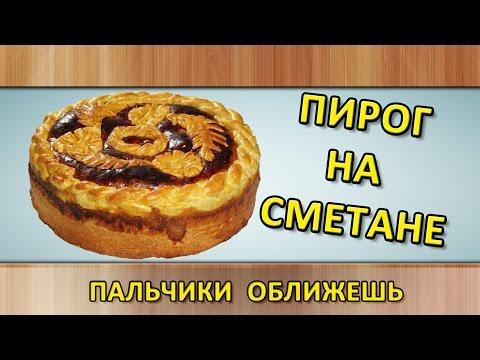 Пирог на сметане. Рецепт выпечки быстрого приготовления