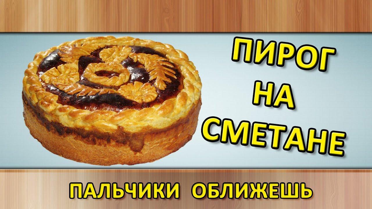 пироги рецепты с фото со сметаной