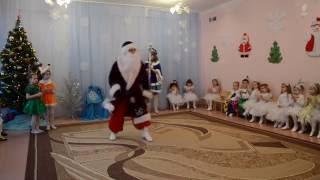ЗАЖИГАТЕЛЬНЫЙ танец ДЕДА МОРОЗА на детском утреннике!!!