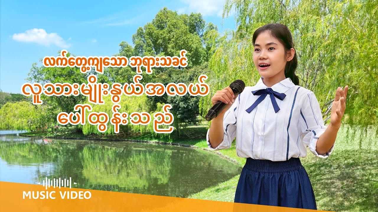 မြန်မာ ဓမ္မတေးစု - လက်တွေ့ကျသော ဘုရားသခင် လူသားမျိုးနွယ်အလယ် ပေါ်ထွန်းသည်