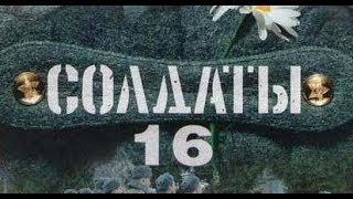 Солдаты. 16 сезон 45 серия