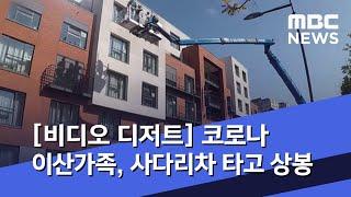 [비디오 디저트] 코로나 이산가족, 사다리차 타고 상봉…