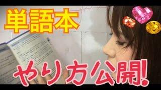 リクエストも多数いただいていた、単語本の独学勉強のやり方です。 私が...