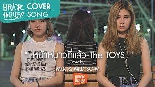 หน้าหนาวที่แล้ว - The TOYS Cover by MILK & MILD SO-M [ เรียบเรียงเพิ่มเติมเนื้อร้องภาษาไทย]