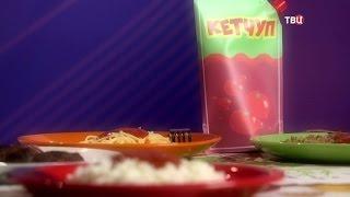 Кетчуп. Естественный отбор