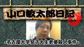 山口敏太郎日記   名古屋大学女子大生老婆殺人事件