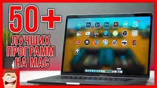 Що встановлено на моєму MacBook? 50+ кращих програми на Mac OS / Що скачати на Mac?