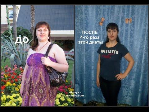 эффективная диета/ худеем вместе/ 6 и 7 день диеты