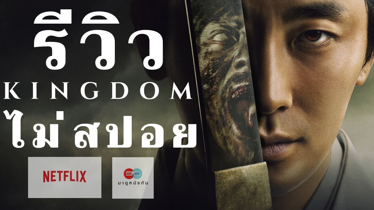 รีวิว kingdom NETFLIX (ไม่สปอย)#มาดูหนังกัน #รีวิวkingdomnetflix  #kingdomnetflix #netflixth