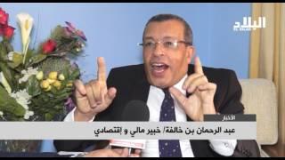 مستقبل اقتصاد الجزائر .. بين المؤشرات الايجابية و التقارير الدولية السلبية  - elbiladtv-