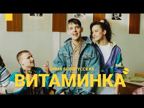 Тима Белорусских - Витаминка (Премьера официального клипа) - Видео онлайн