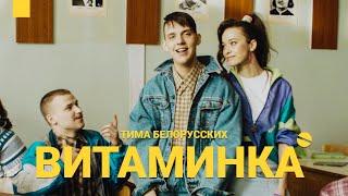 Тима Белорусских — Витаминка