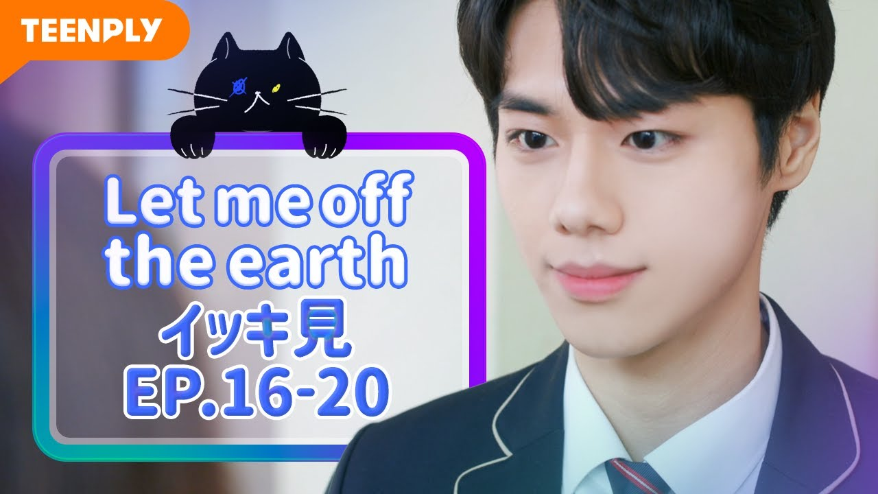 【Let me off the earth】 EP.16~EP.20 - イッキ見 総集編