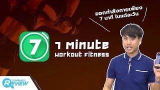 รีวิว 7 Minute Workout แอพพลิเคชั่นออกกำลังกายง่ายๆ ภายใน 7 นาที
