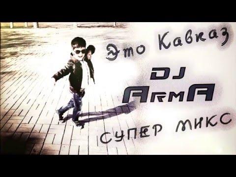 Шамхан Далдаев - Кавказ(DJ ARMA club trance remix)