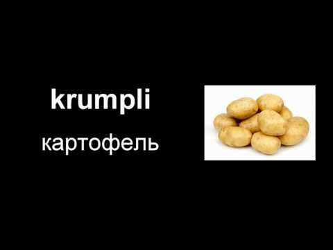 Еда ..напитки (2) - по венгерски - Видео онлайн