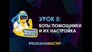 Tutorial Cara bikin telegram bot dan command