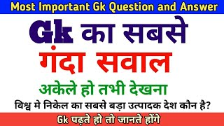 Most Important Gk Question and Answer || UPSC EXAM || Intresting Gk || Amazing Study