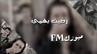 اغاني عراقيه مطلوبه #رضيت بهمي ودموعي نسخه #بطيئ