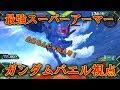 【エクバ2】スーパーアーマーで他のマクギリスと差を付けろ!【EXVS2】【ガンダムバエル】