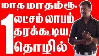 மாத மாதம் ரூ.1 லட்சம் லாபம் தரக்கூடிய தொழில் | Best Business Ideas In Tamil