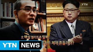北 엘리트 외교관 귀순...추가 탈북 이어지나? / YTN (Yes! Top News)