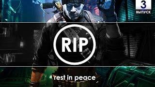 Prey 2 - R.I.P. #3