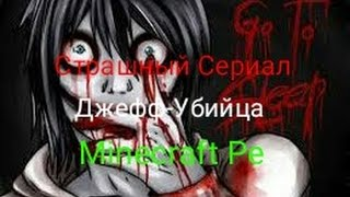 Страшный Сериал Джефф-Убийца Майнкрафт Пе!