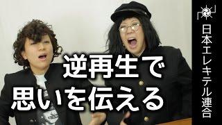 中野君と橋本君が逆再生に初挑戦! 【LINE スタンプできました】 vol.1 ...