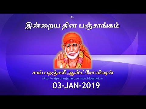 Panchangam 03-01-2019 | Panchangam in Tamil | Nalla neram in Tamil |  Jodhidam in Tamil