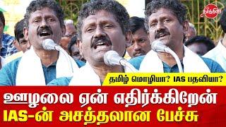 IAS Sagayam speech on Bribery | sagayam ias resigned | Makkal Pathai