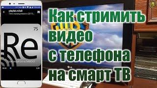 Как транслировать на смарт ТВ или Chromecast практически любое видео с телефона