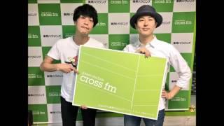 cross fm「Challenge ラヂヲ」 ゲスト:GRAPEVINE 田中和将