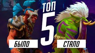 5 МОДОВ для Дота 2 Которые КАРДИНАЛЬНО Меняют Персонажей в игре