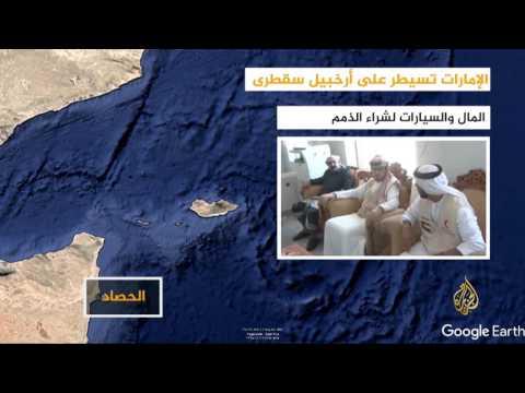 أدوات الإمارات للسيطرة على أرخبيل سقطرى اليمني  - نشر قبل 3 ساعة